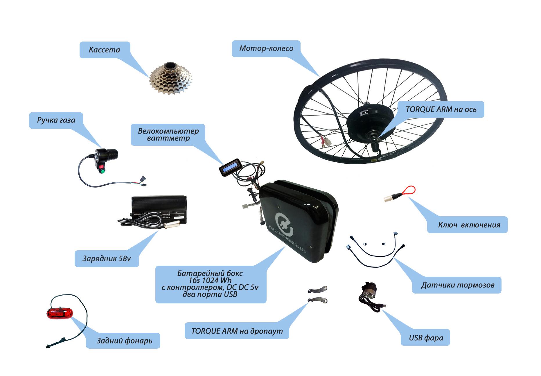 Схема для мотора-колеса